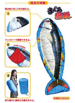 変わりダネ「寝袋」2