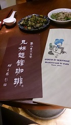 兄妹麵咖啡館菜單封面