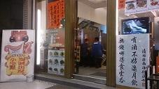 兄妹麵咖啡館1樓門口