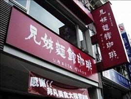 兄妹麵咖啡館