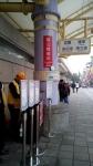 MRT円山駅からバスに乗ります