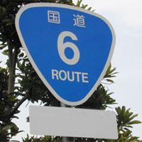 国道6号線の標識