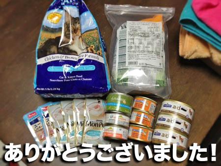 支援物資2014.1