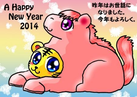 年賀状~2014虎馬
