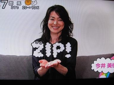 ZIP-miki.jpg