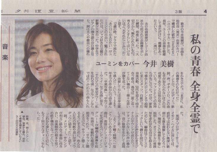 yomiuri-10-24.jpg
