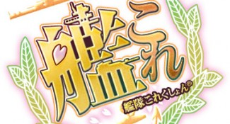 kankore_logo.jpg