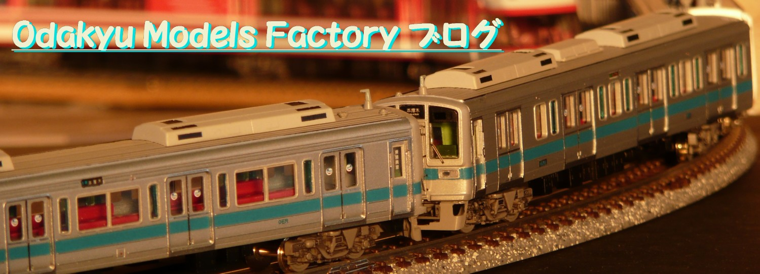 Odakyu Models Factory ブログ