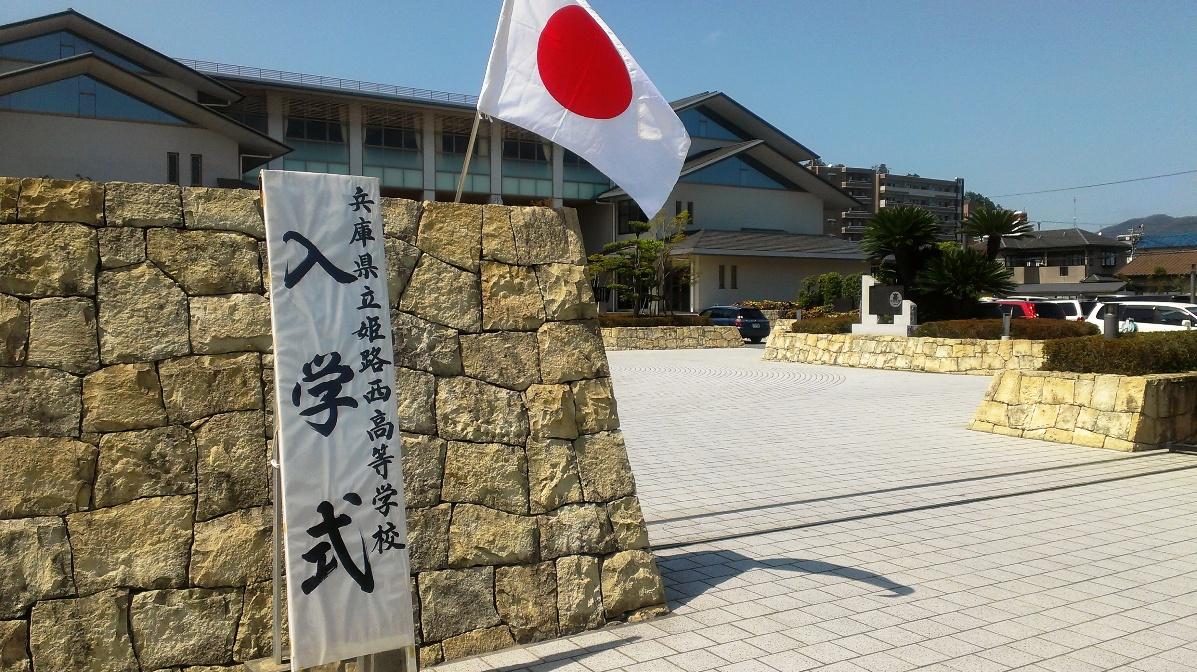 姫路西高68回生入学式