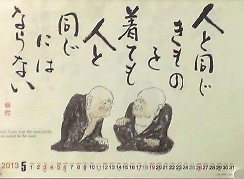 荒了寛カレンダー_25年5月