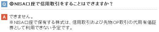 松井証券やはりNISA代用有価証券にならない