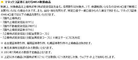 マネックス証券におけるNISA取扱商品