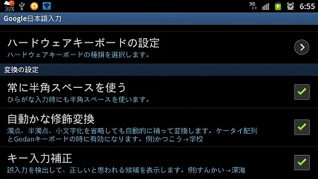 Google日本語入力4