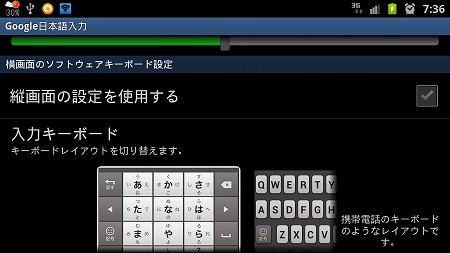 Google日本語入力11