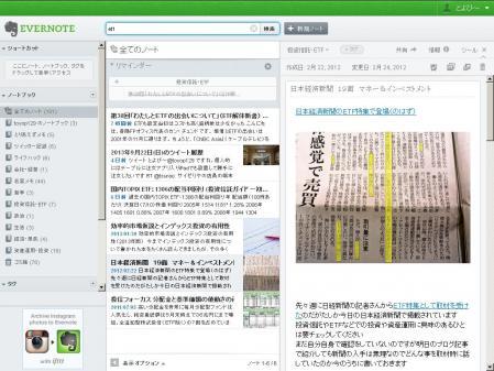 Evernoteは画像内の文字検索にも対応