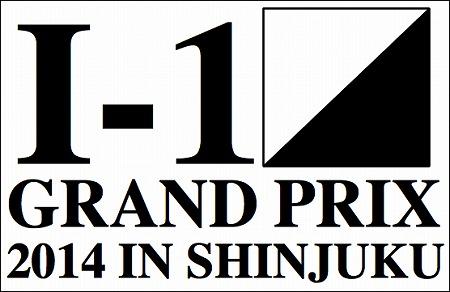 I-1グランプリ2014 - 1.11新宿大決戦