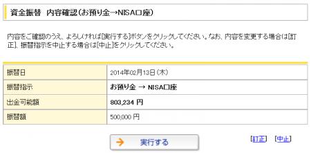 NISA資金振替 マネックス証券