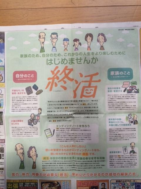 東奥日報4