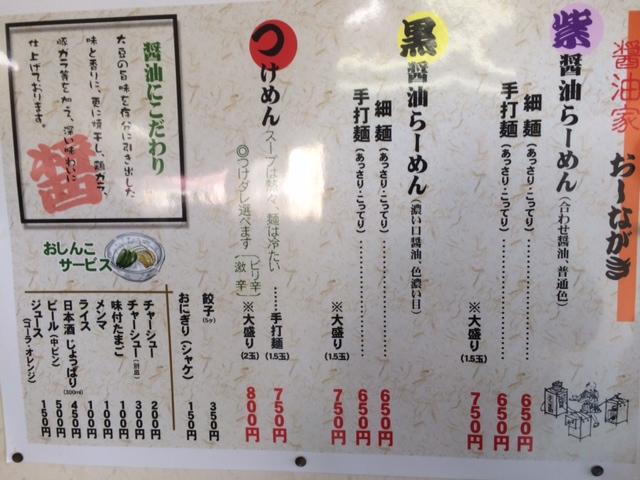 ラーメン 太田6