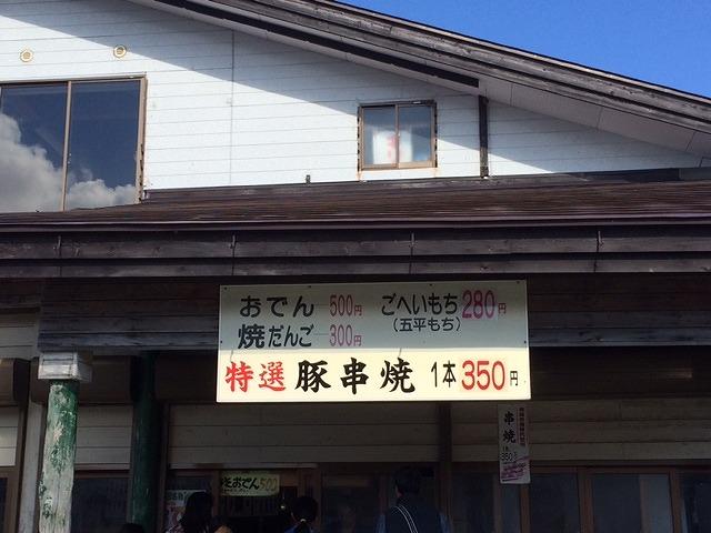 萱野茶屋20