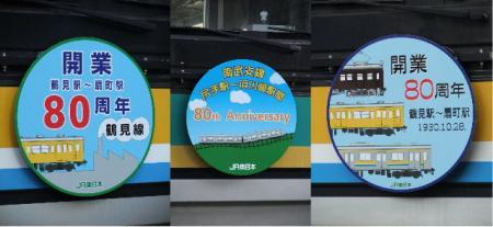 鶴見線・南武支線開業80周年