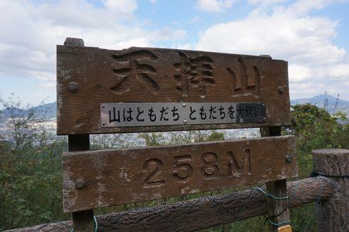 tenpai_sancyo001.jpg
