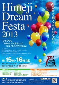 201309_dreamfesta.jpg