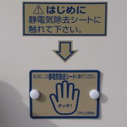 静電気防止シート