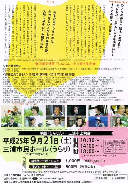 CCI20130917_0000 (490x700)