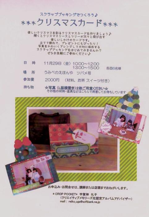CCI20131111_0000 (482x700)