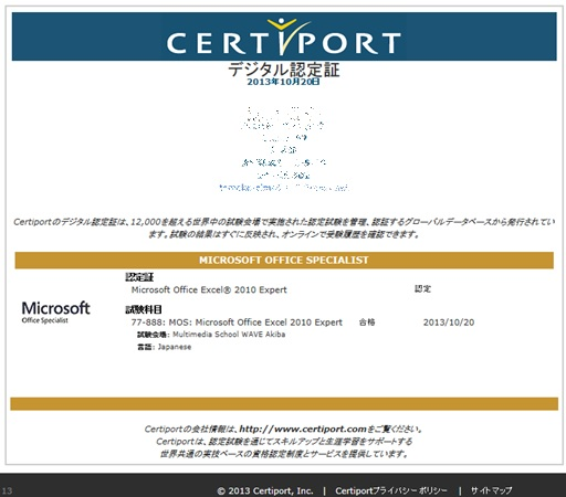 20131020_MOS_Excel2010_Expert_認定書