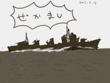 fa_418shimakaze.jpg