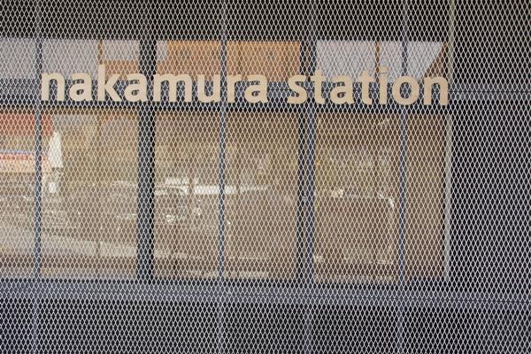 中村駅02