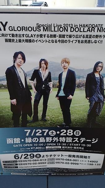 函館駅のポスター