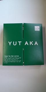 お茶YUTAKA パッケ-ジ1