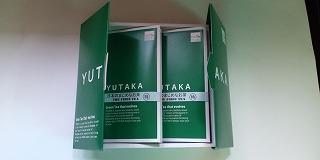 お茶YUTAKAパッケージ2