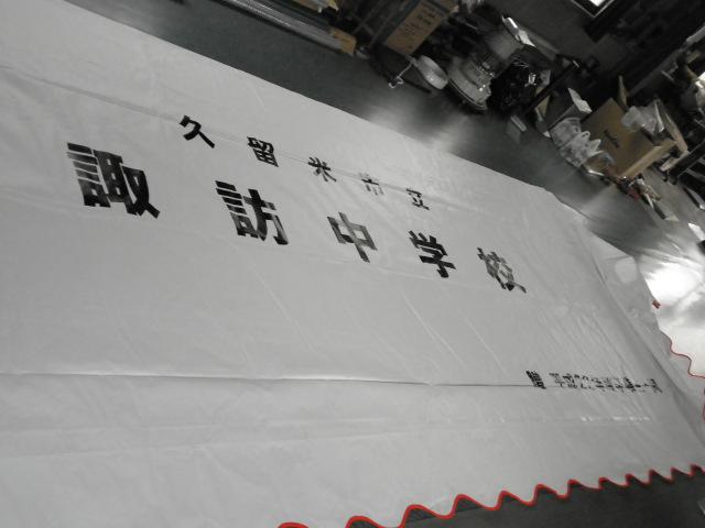 諏訪中学校3