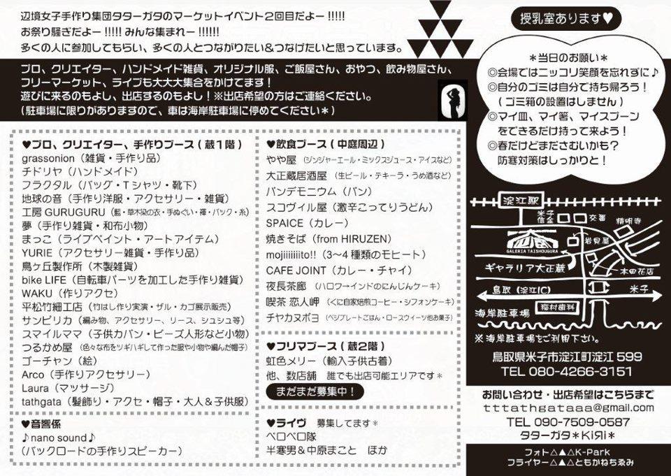 tatagata02.jpg