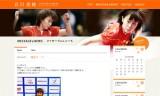 【情報】 石川佳純WEB☆韓国オープン準優勝しました