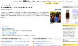 【情報】 石川佳純選手:1000人の子供たちと交流