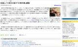 【情報】 愛/佳純らパリ郊外合宿で「打倒中国」調整