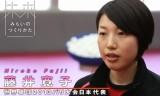 【技術】 みらいのつくりかた「世界卓球」藤井寛子