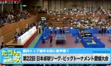 【卓球】 日本卓球リーグビッグトーナメント愛媛