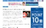 【情報】 松平健はメダルならず、世界1位に敗れる