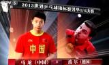 【卓球】 馬龍VSボル(準々決勝)世界卓球2013パリ