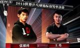 【卓球】 張継科VS王皓(決勝長時間)世界卓球2013パリ