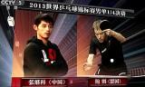 【卓球】 張継科VSバウム(準々決勝)世界卓球2013パリ
