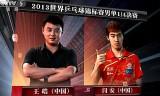 【卓球】 王皓VS閻安(準々決勝)世界卓球2013パリ