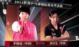 【卓球】 李暁霞VS劉詩文(決勝長時間)世界卓球2013