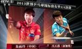 【卓球】 馮天薇VS朱雨玲(準々)世界卓球2013パリ